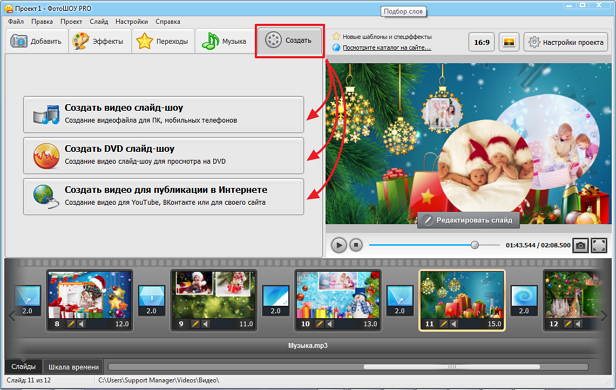 Программа по созданию видео на айфон